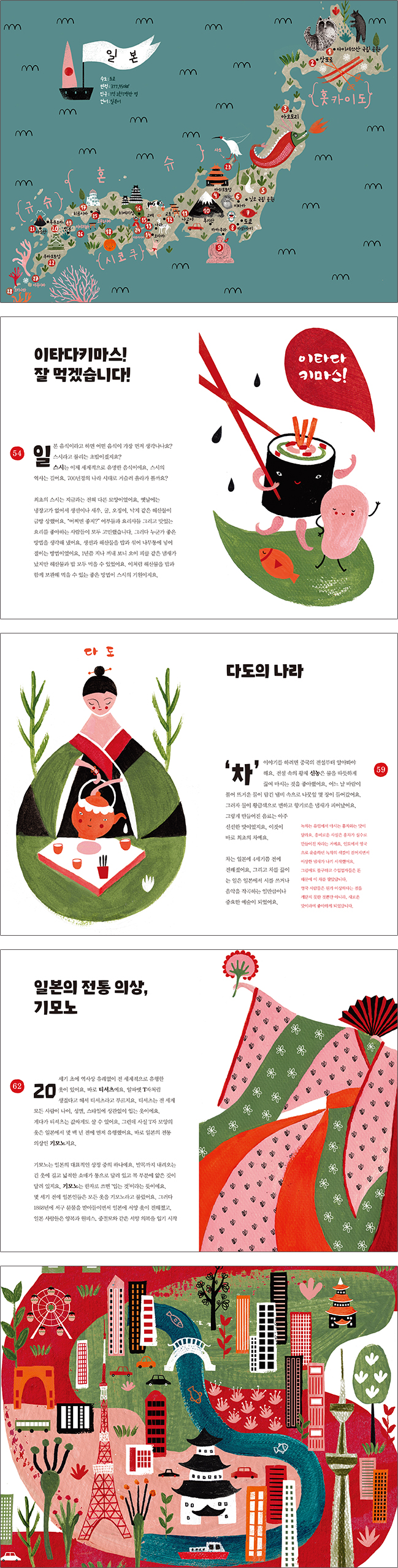 곤니치와, 일본(책으로 여행하는 아이 1)(양장본 HardCover) 도서 상세이미지