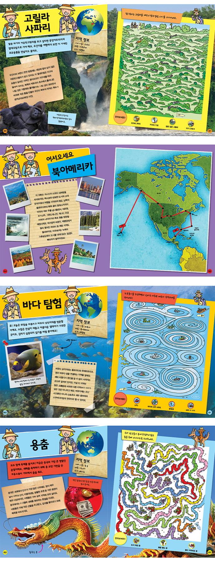 미로 어드벤처: 세계 여행 편 도서 상세이미지