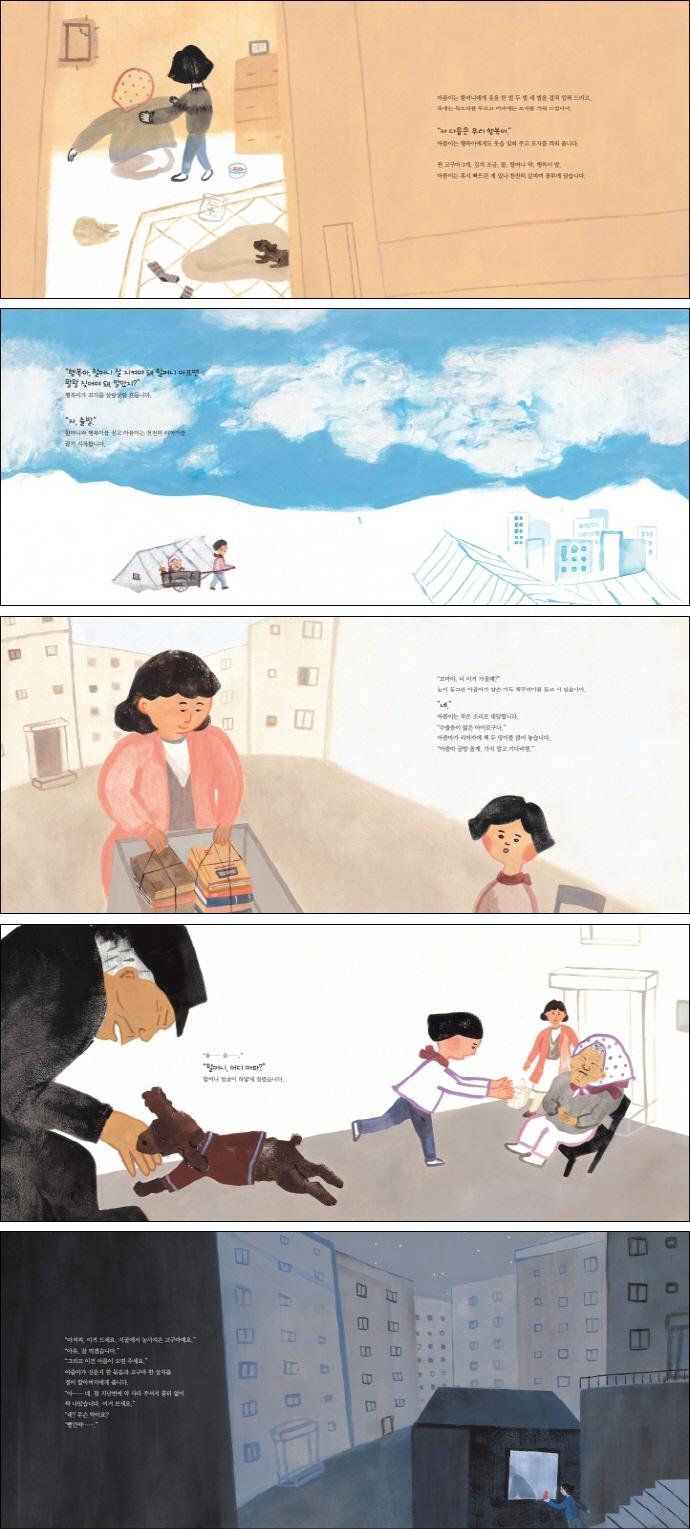 할아버지와 아름이(마음을 읽어 주는 그림책)(양장본 HardCover) 도서 상세이미지