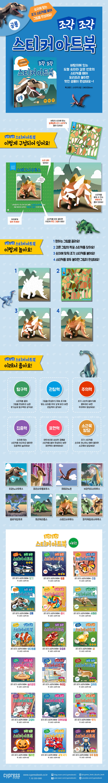 조각 조각 스티커 아트북: 공룡 도서 상세이미지