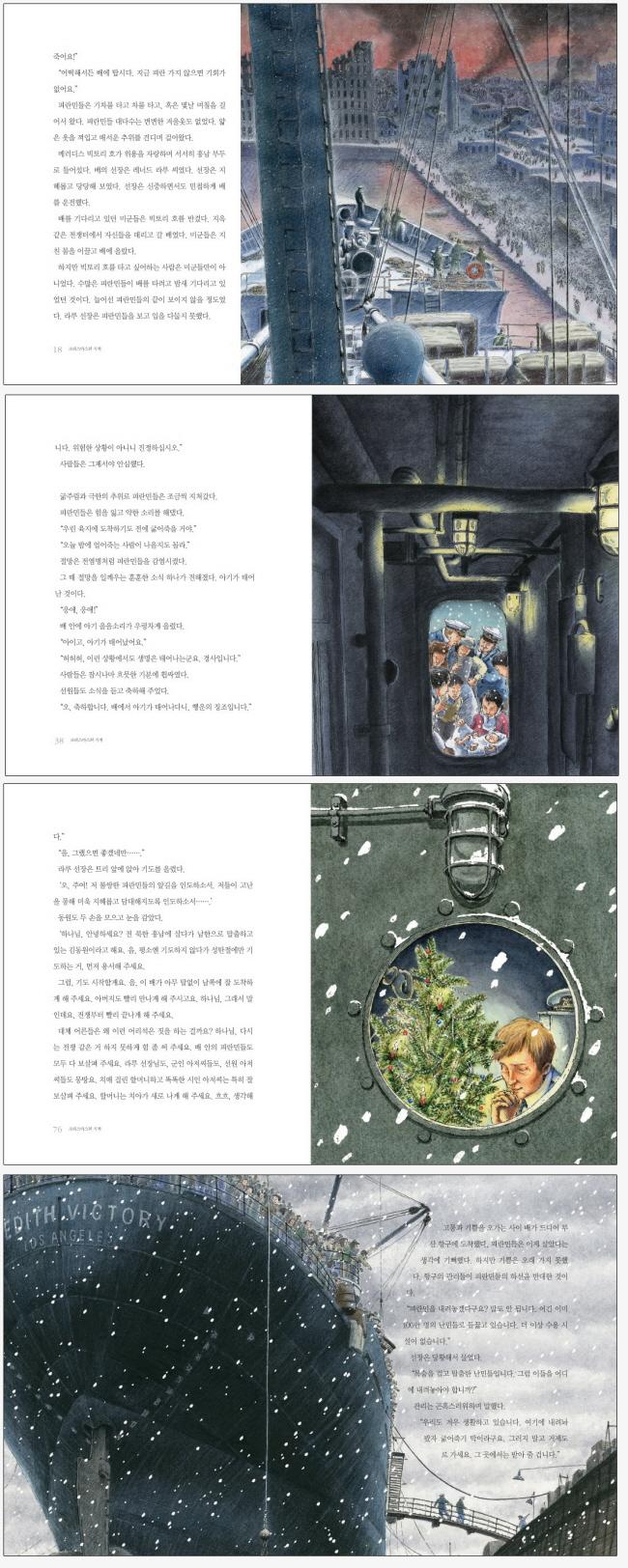 크리스마스의 기적(꽉 채운 아동문고 4) 도서 상세이미지