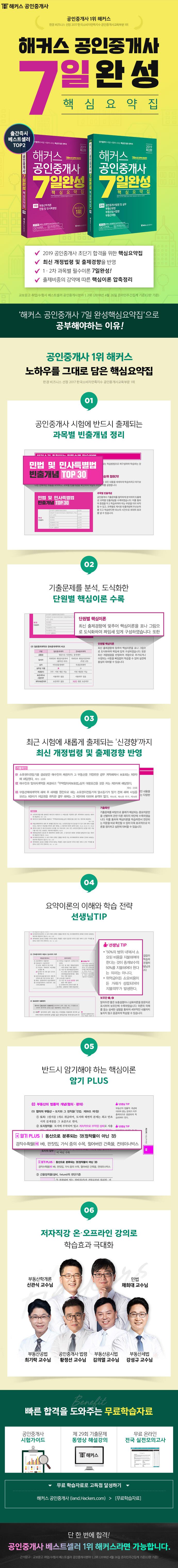 공인중개사 1차 7일 완성 핵심요약집(2019)(해커스) 도서 상세이미지