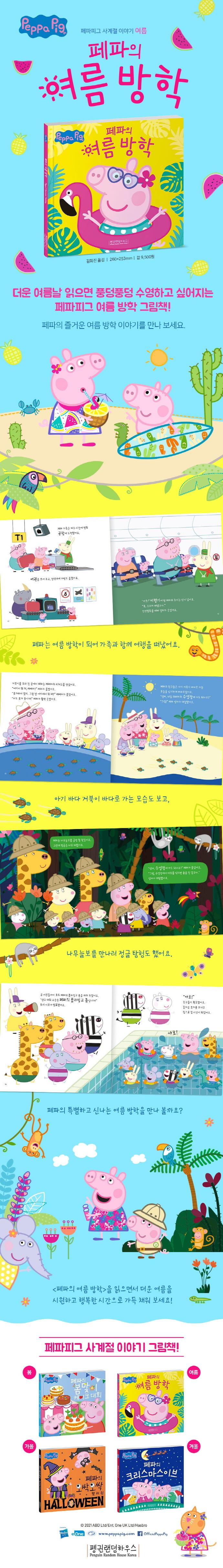 페파의 여름 방학(페파피그 사계절 이야기) 도서 상세이미지