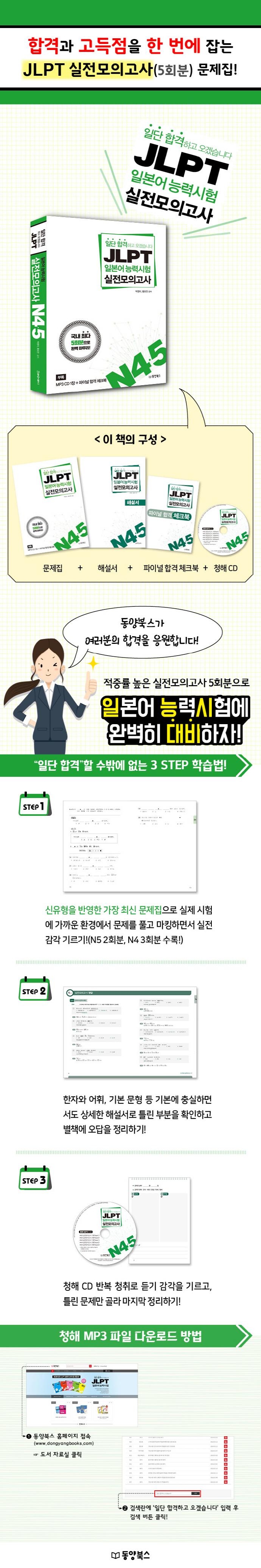 JLPT 일본어능력시험 실전모의고사 N4, 5(일단 합격하고 오겠습니다) 도서 상세이미지