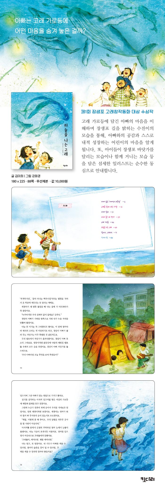 하늘을 나는 고래(행복한 책꽂이 7) 도서 상세이미지