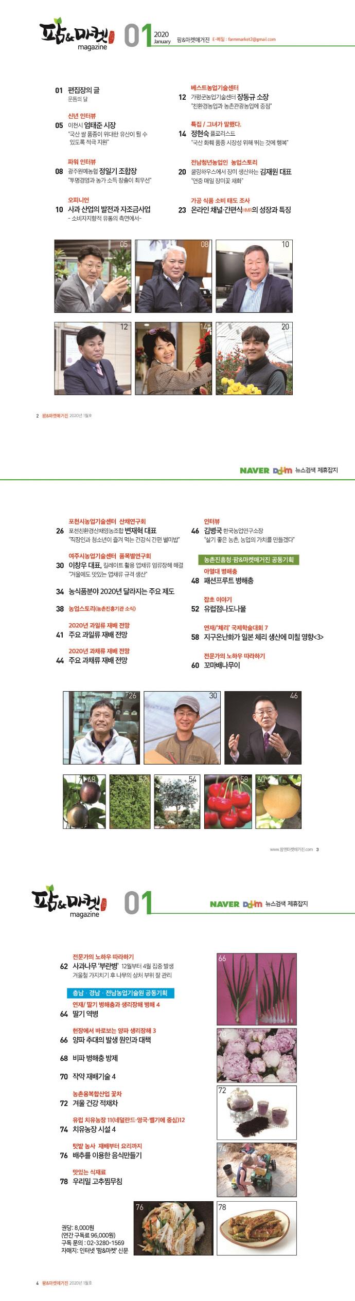 팜 앤 마켓 매거진(2019년 1월) 도서 상세이미지