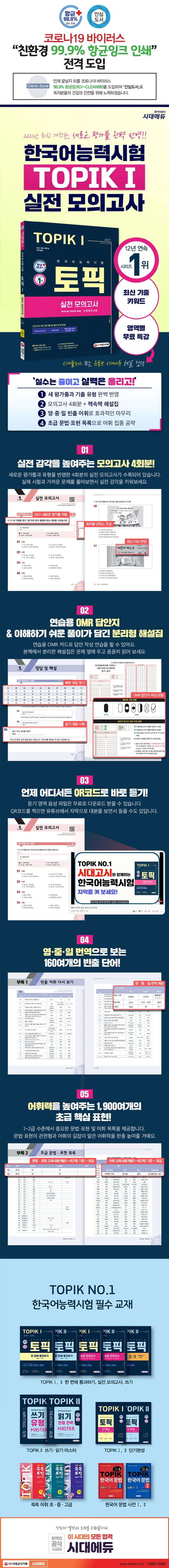 한국어능력시험 토픽 실전모의고사(2021) 도서 상세이미지