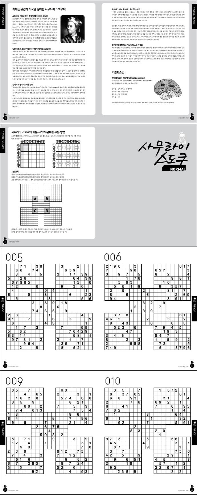 사무라이 스도쿠. 3(매일매일 두뇌 트레이닝) 도서 상세이미지