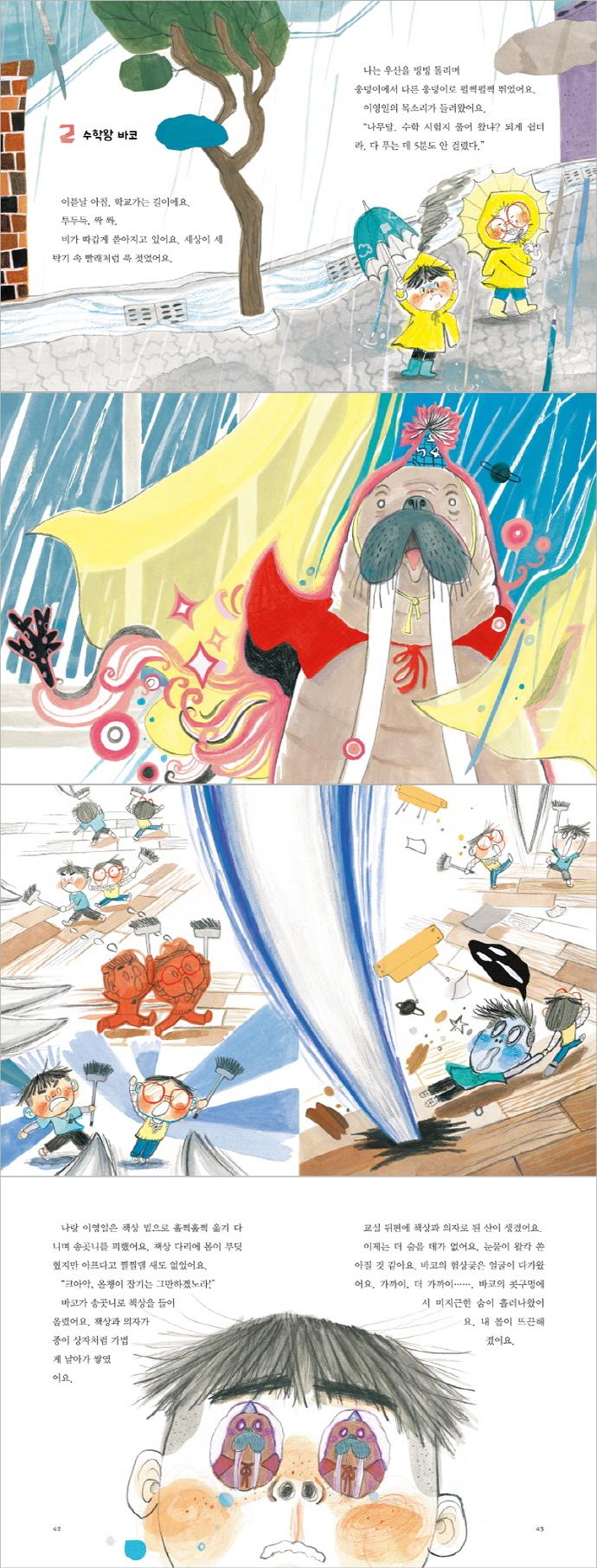 수학왕 바코(사계절 웃는 코끼리 20) 도서 상세이미지