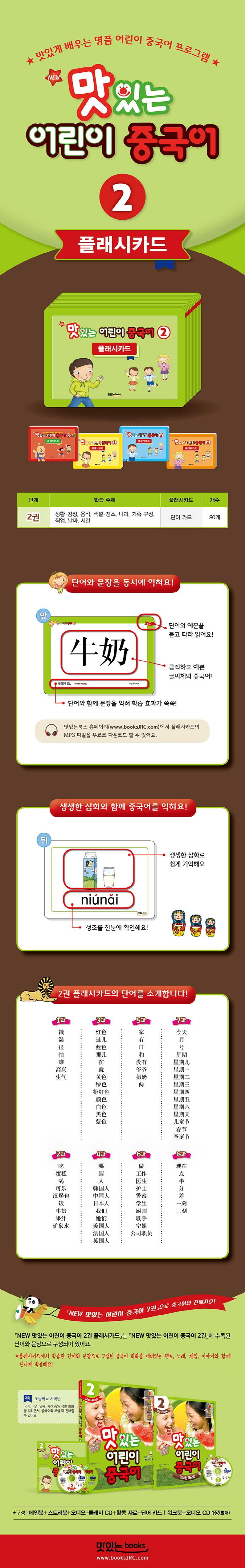 맛있는 어린이 중국어 2단계 플래시카드(New) 도서 상세이미지
