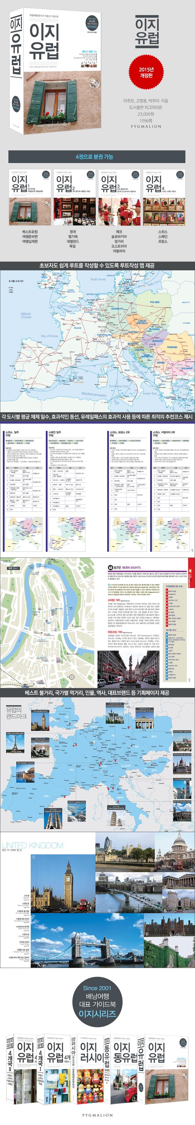 이지 유럽(2015)(최신개정판)(이지시리즈) 도서 상세이미지