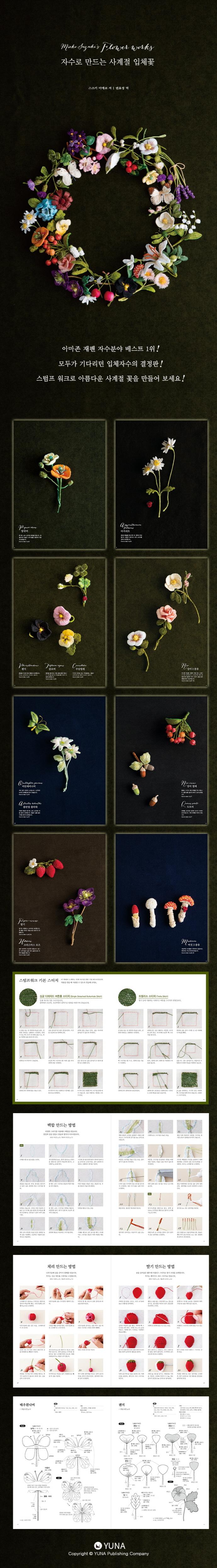 자수로 만드는 사계절 입체꽃 도서 상세이미지