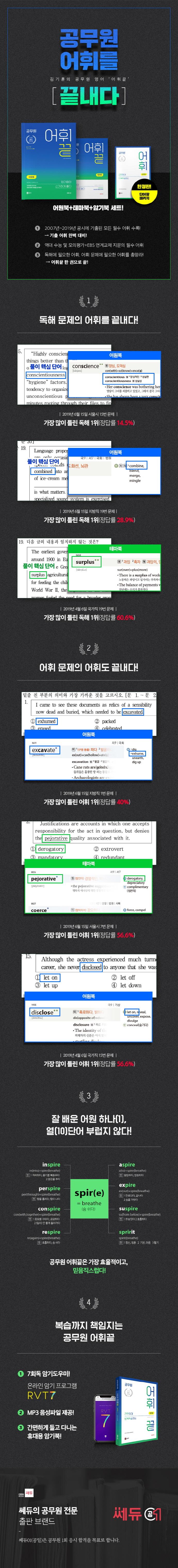 공무원 어휘끝 세트(어원북+테마북+암기북)(전3권) 도서 상세이미지