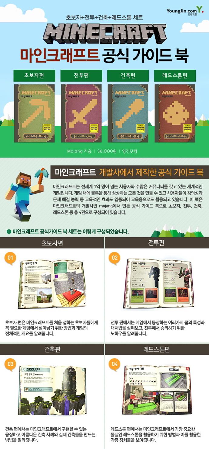 마인크래프트 공식 가이드북 세트(양장본 HardCover)(전4권) 도서 상세이미지