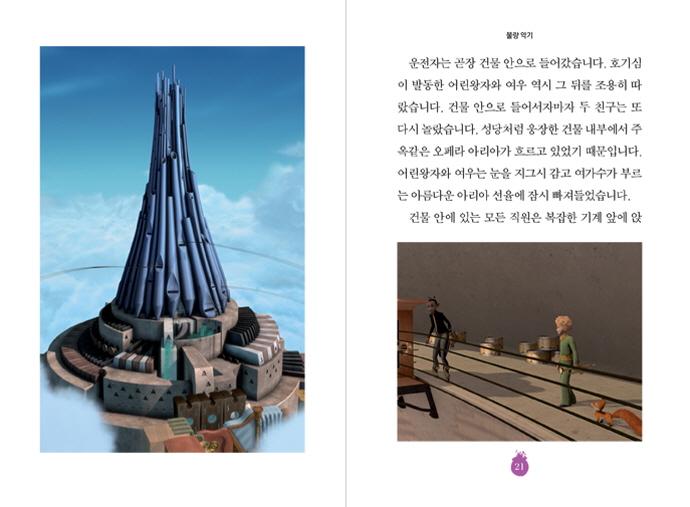 어린왕자 음악의 별(어린왕자 소설 시리즈 4)(양장본 HardCover) 도서 상세이미지