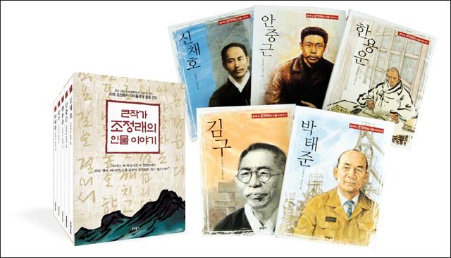 큰작가 조정래의 인물 이야기 세트(전5권) 도서 상세이미지