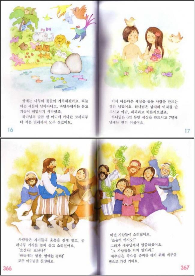 아가페 그림성경(개정판)(패드커버) 도서 상세이미지