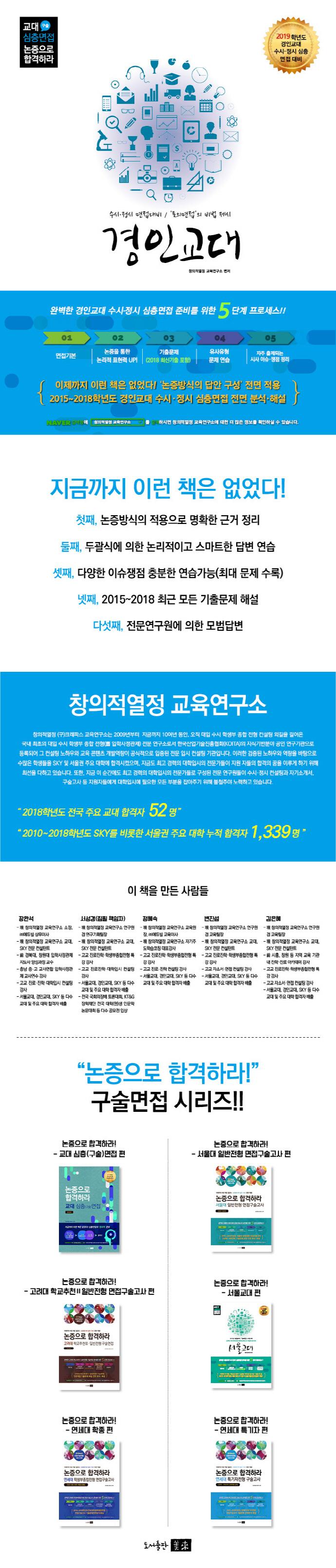 논증으로 합격하라 교대 심층(구술)면접 : 경인교대편(2019) 도서 상세이미지