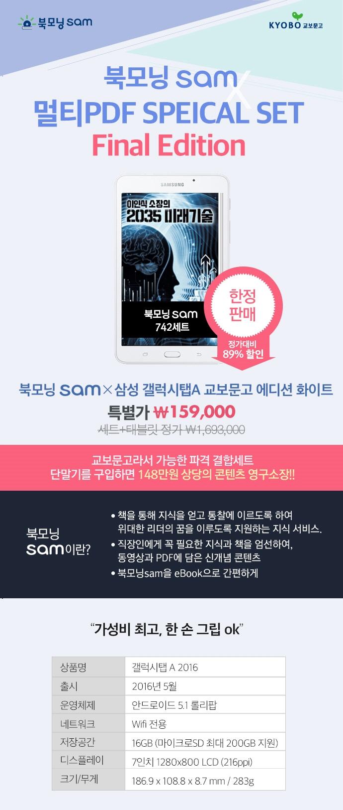 삼성 갤럭시탭A(화이트) + 북모닝sam 742편 도서 상세이미지