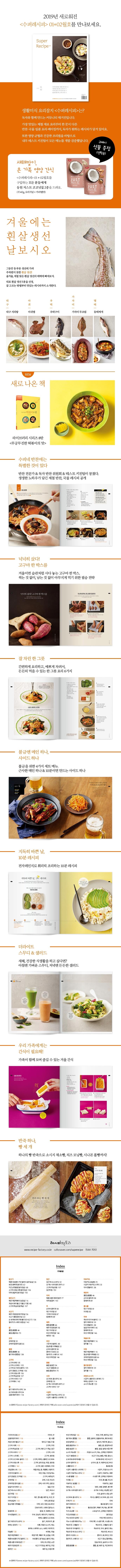 수퍼 레시피(Super Recipe) 2.0 (1/2월호) 도서 상세이미지