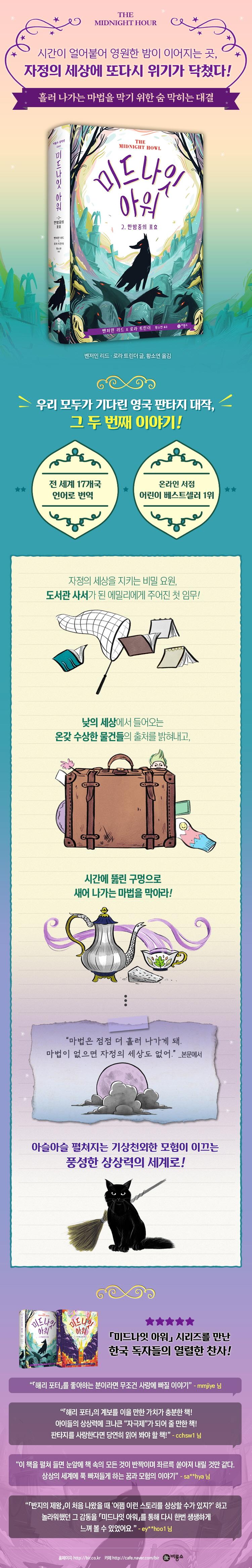 미드나잇 아워. 2: 한밤중의 포효(비룡소 걸작선 60)(양장본 HardCover) 도서 상세이미지