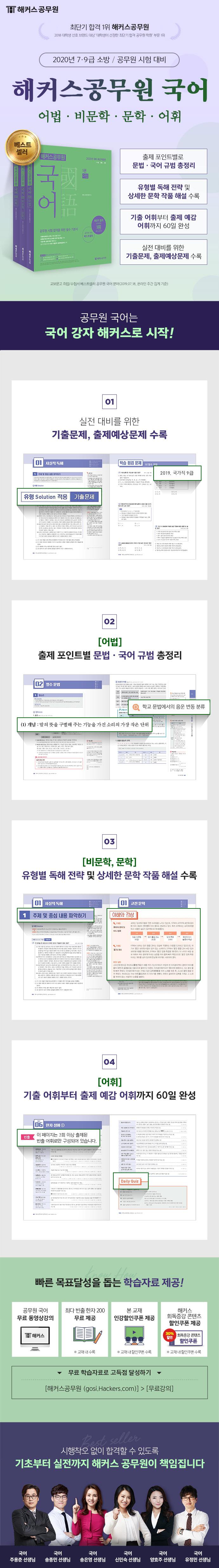 국어 기본서 세트(2020)(해커스 공무원)(전3권) 도서 상세이미지