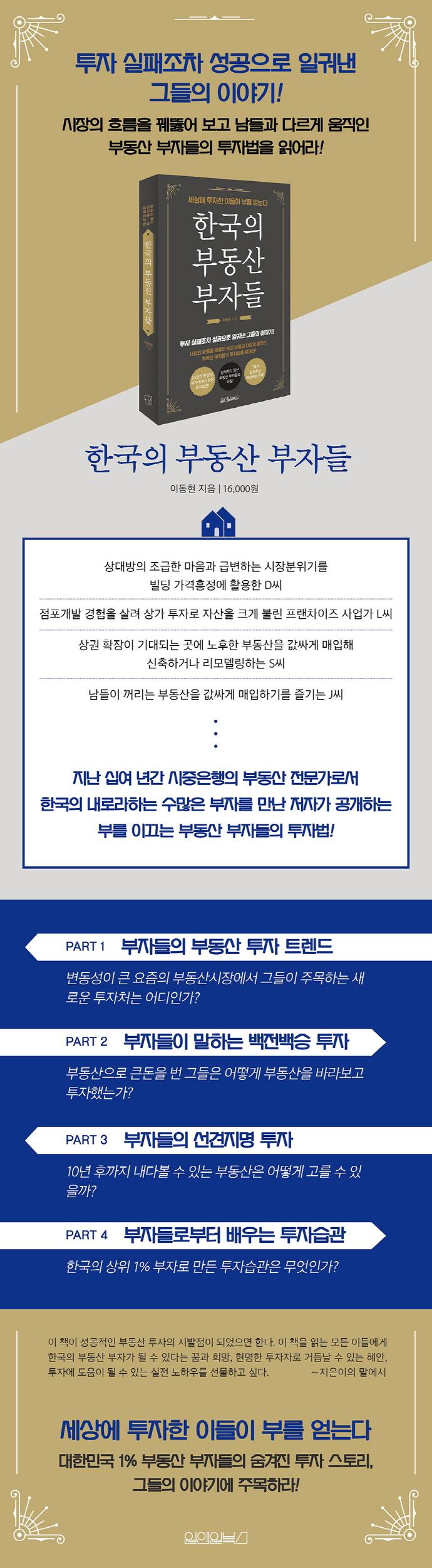한국의 부동산 부자들 도서 상세이미지