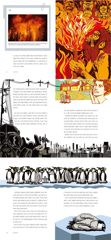 빅히스토리. 19: 산업혁명이 가져온 변화는 무엇일까?(Big History 19) 도서 상세이미지
