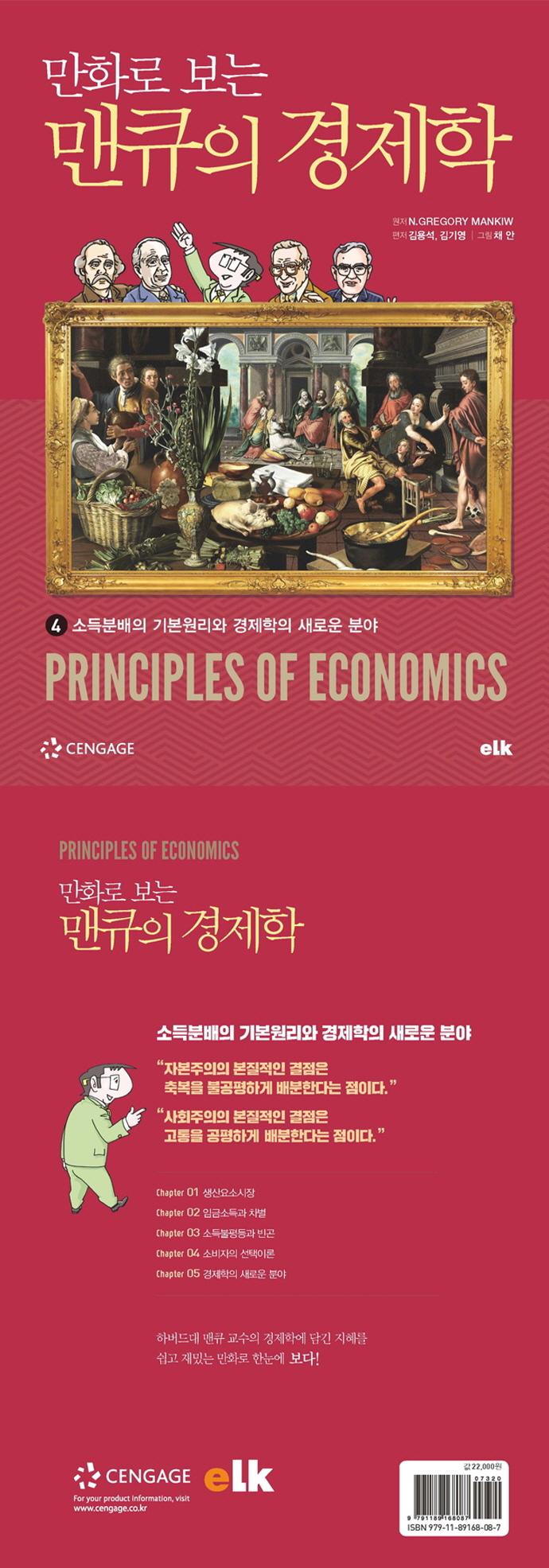 만화로 보는 맨큐의 경제학. 4 도서 상세이미지