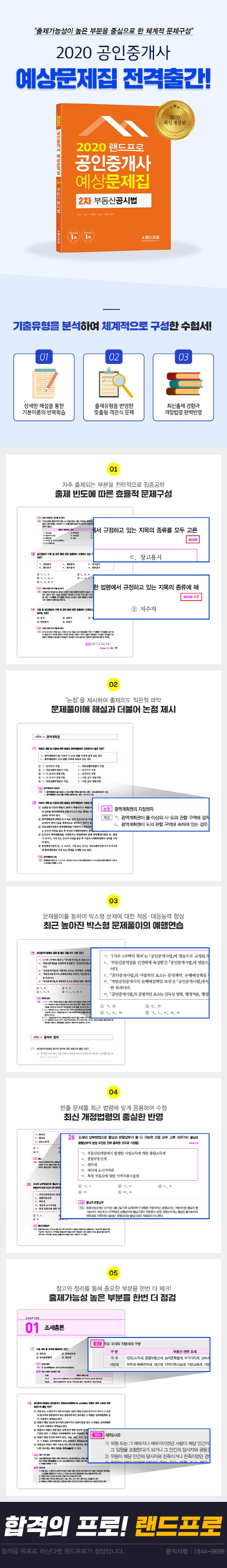 부동산공시법 예상문제집(공인중개사 2차)(2020)(랜드프로) 도서 상세이미지