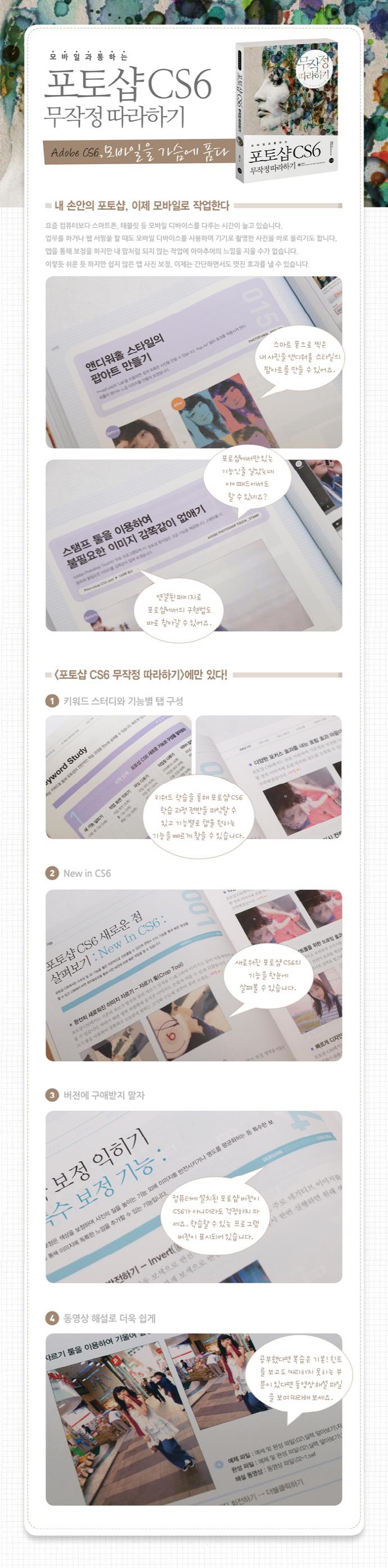 포토샵 CS6 무작정 따라하기(모바일과 통하는)(DVD1장포함) 도서 상세이미지