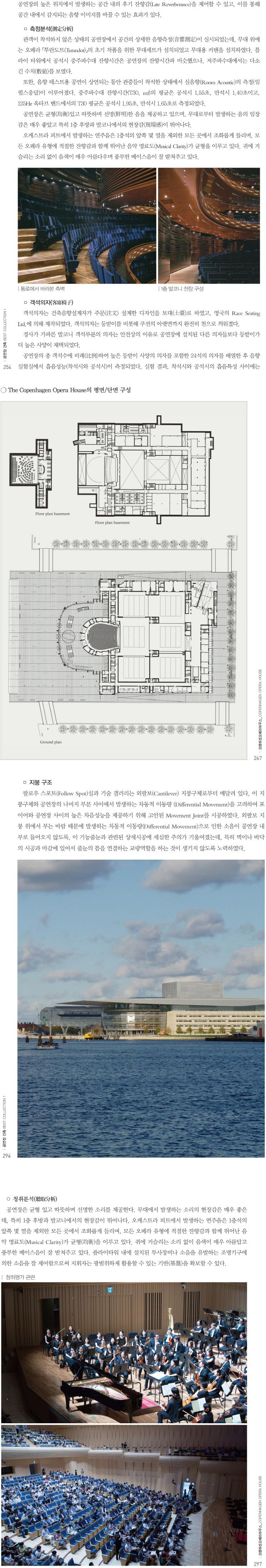 콘서트홀&오페라극장(극장컨설턴트와 함께하는)(공연장이야기 1) 도서 상세이미지