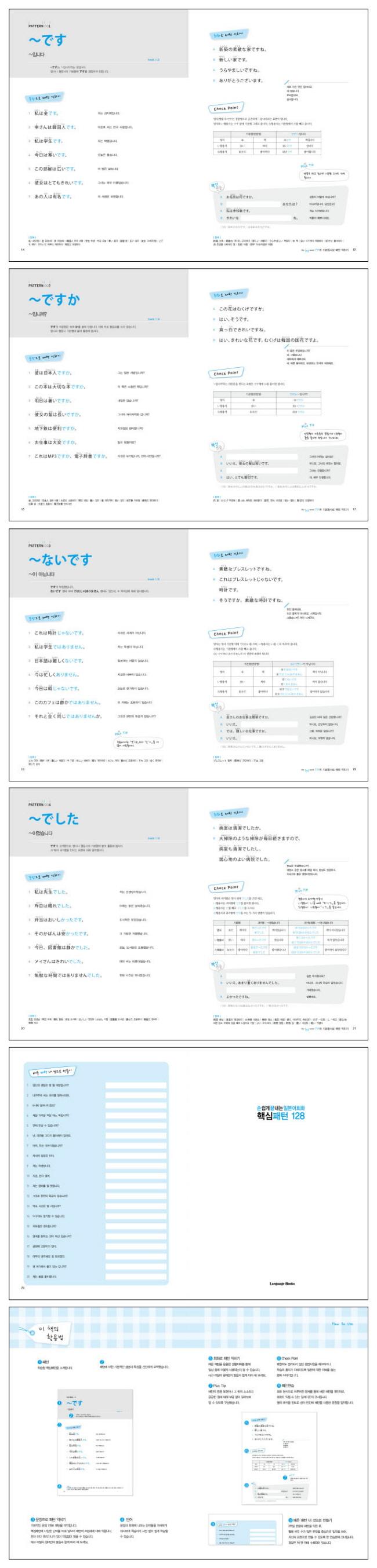 손쉽게 끝내는 일본어회화 핵심패턴 128 도서 상세이미지