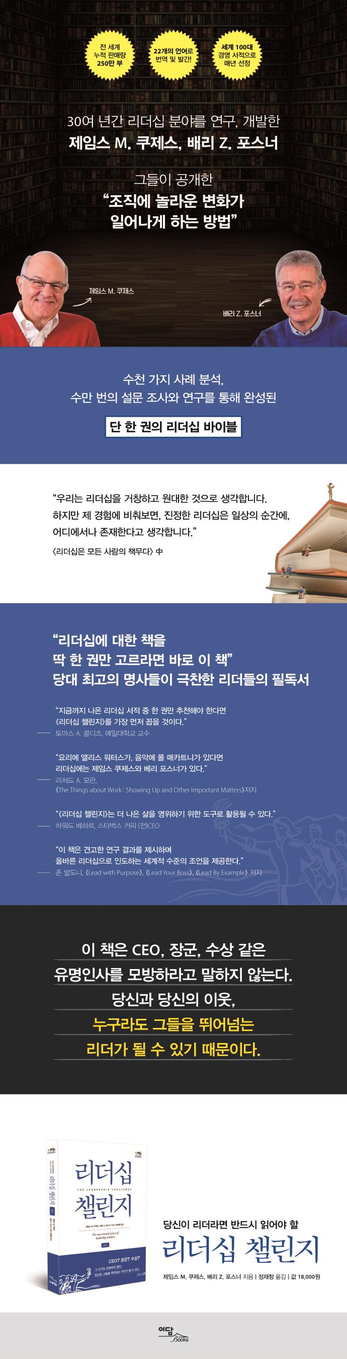 리더십 챌린지(6판)(PSI 좋은책 14) 도서 상세이미지