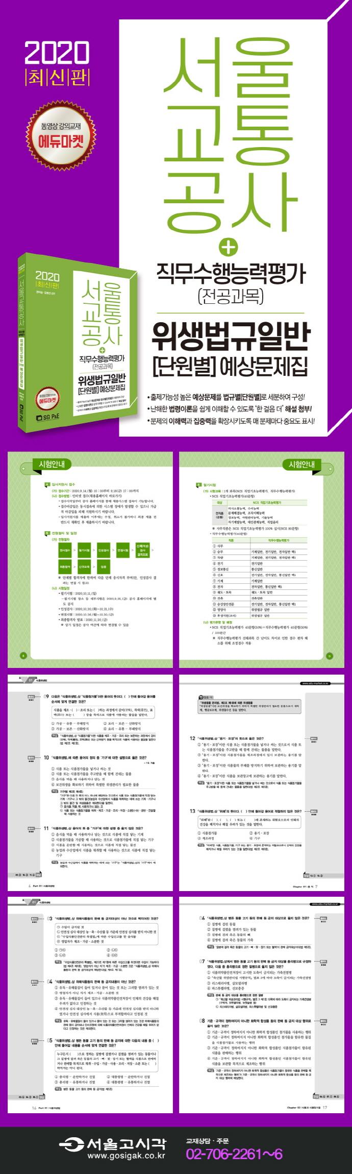 서울교통공사 직무수행능력평가(전공과목) 위생법규일반 단원별 예상문제집(2020) 도서 상세이미지