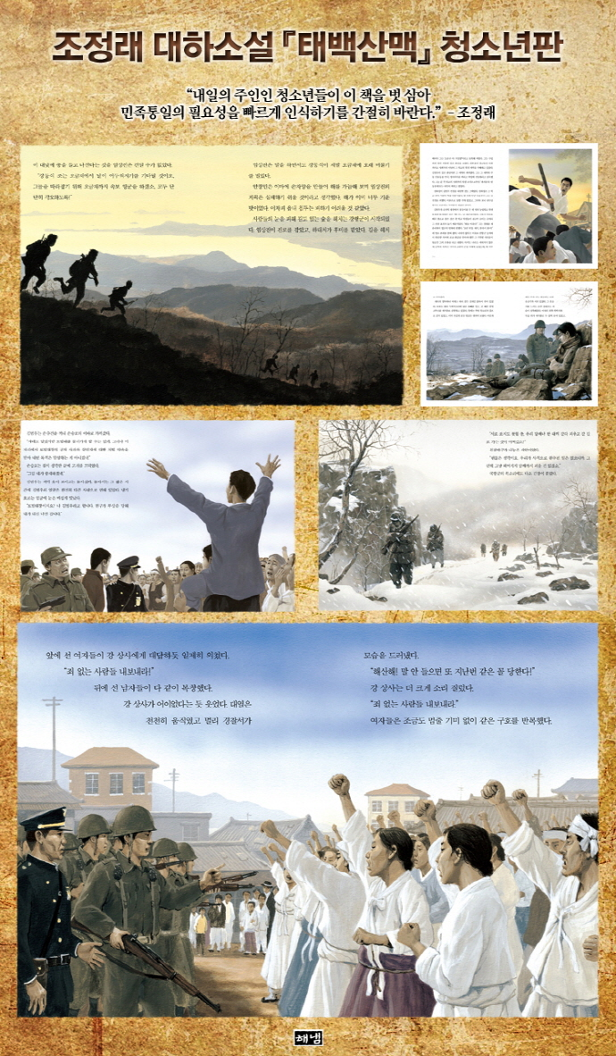 태백산맥. 8: 제4부 전쟁과 분단(청소년판) 도서 상세이미지