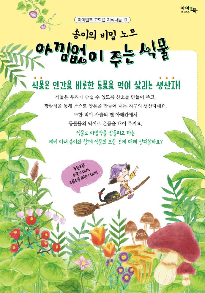 아낌없이 주는 식물(아이앤북 고학년 지식나눔 10) 도서 상세이미지