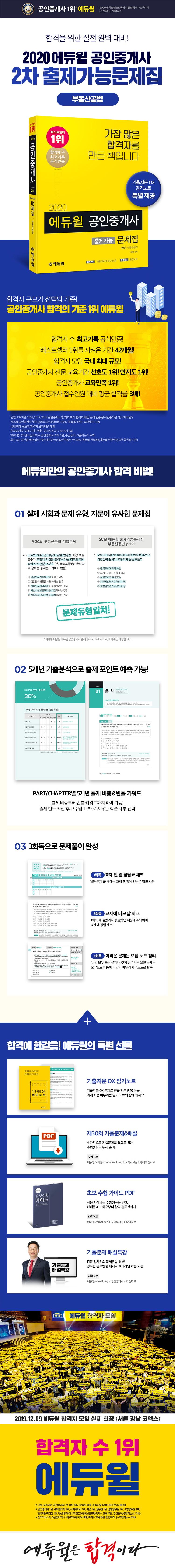 부동산공법 출제가능문제집(공인중개사 2차)(2020)(에듀윌) 도서 상세이미지