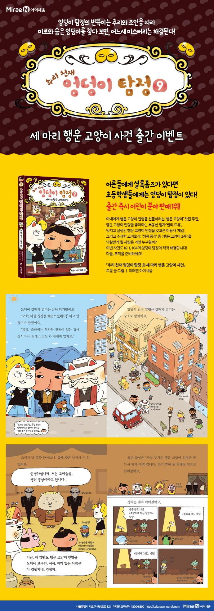 추리 천재 엉덩이 탐정. 9: 세 마리 행운 고양이 사건 도서 상세이미지
