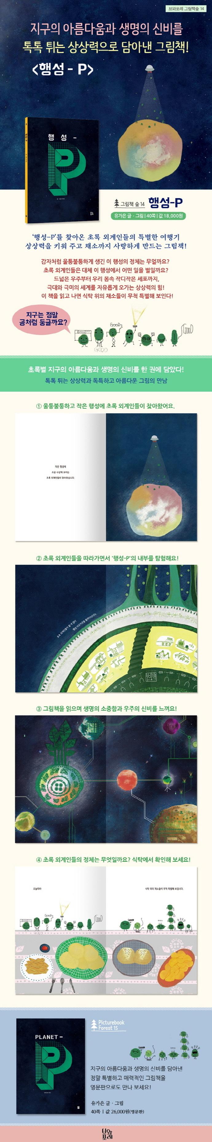 행성-P(그림책 숲 14)(양장본 HardCover) 도서 상세이미지