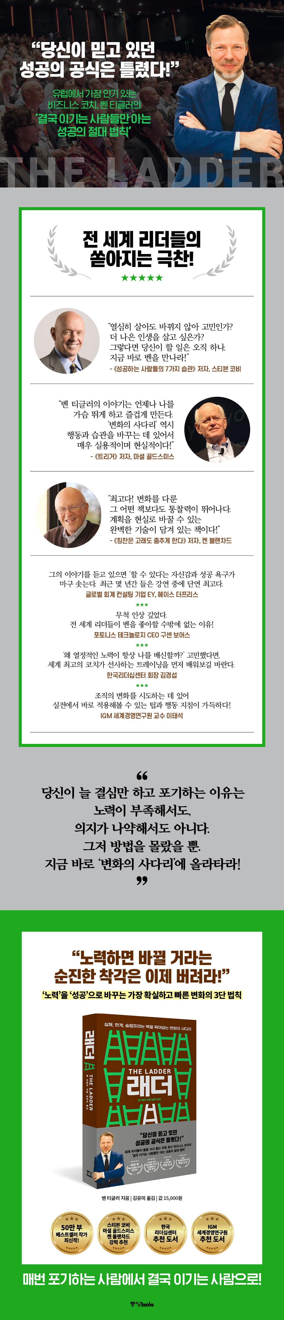 래더(양장본 HardCover) 도서 상세이미지