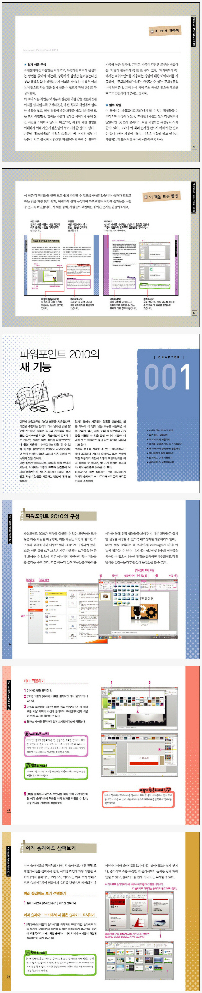 파워포인트 2010(쉽게 배우는) 도서 상세이미지