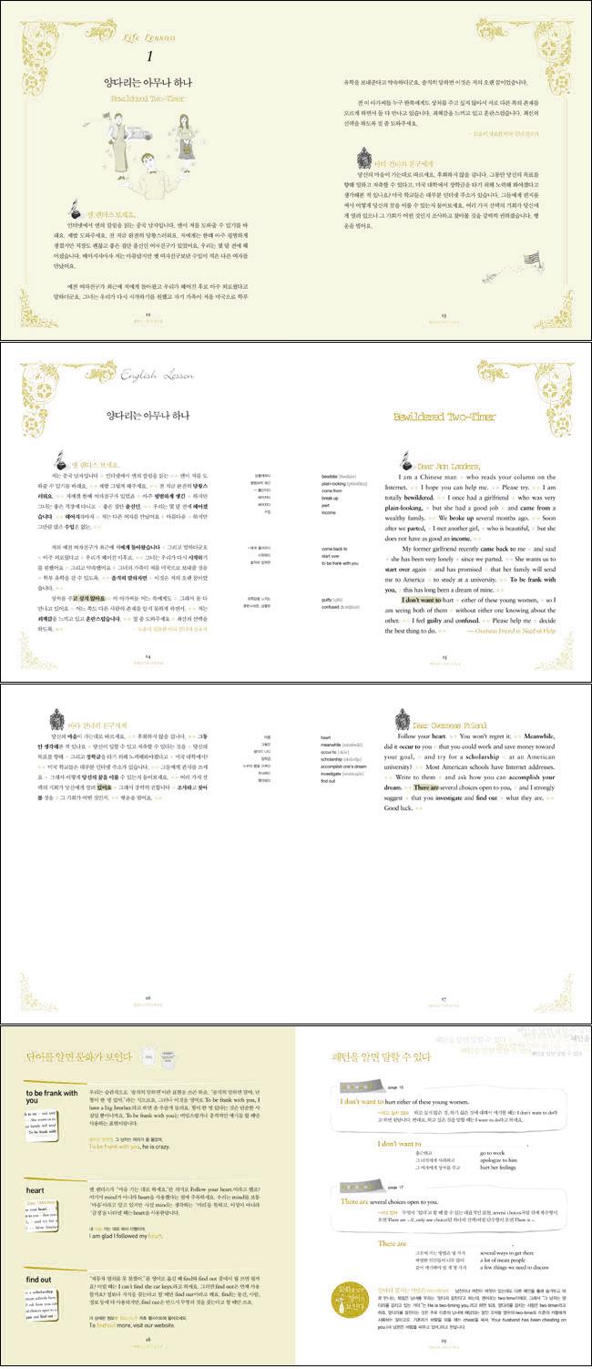 앤랜더스의 인생상담(영어로 배우는)(MP3CD1장포함)(양장본 HardCover) 도서 상세이미지