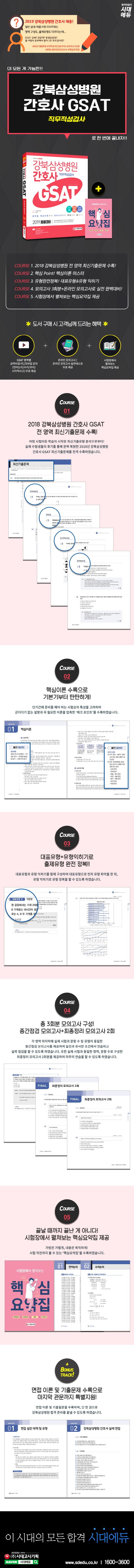 강북삼성병원 간호사 GSAT 직무적성검사(2019) 도서 상세이미지