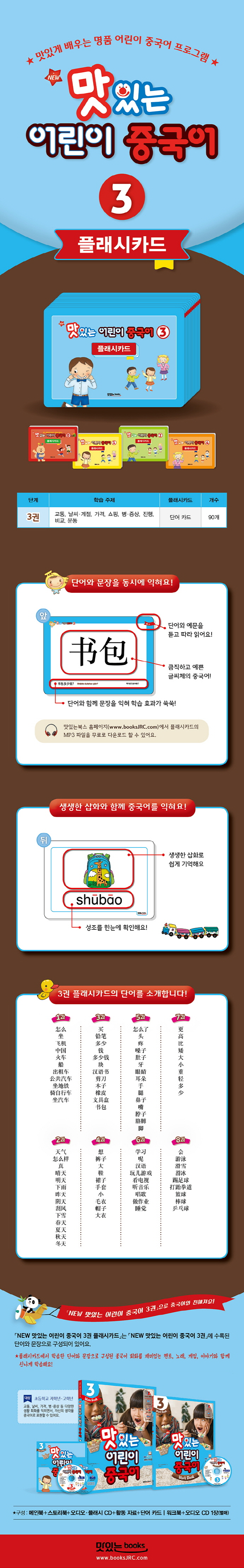 맛있는 어린이 중국어 3단계 플래시카드(New) 도서 상세이미지