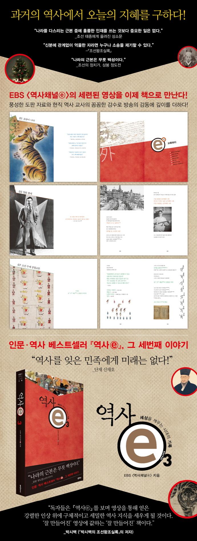 역사 e. 3 도서 상세이미지