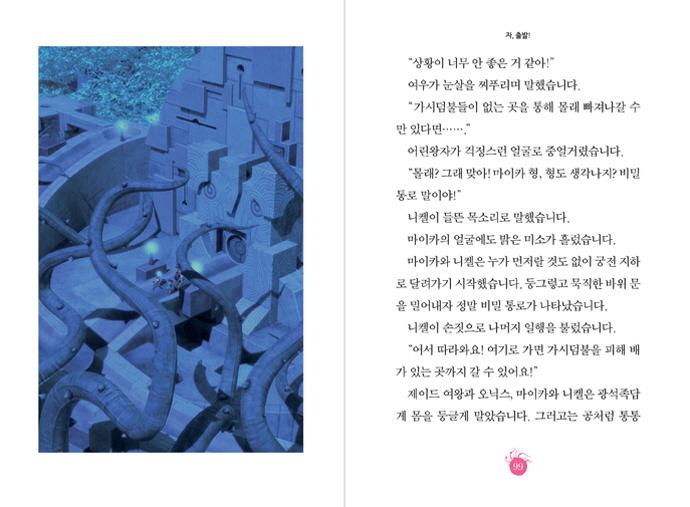 어린왕자 광석의 별(어린왕자 소설 시리즈 5)(양장본 HardCover) 도서 상세이미지