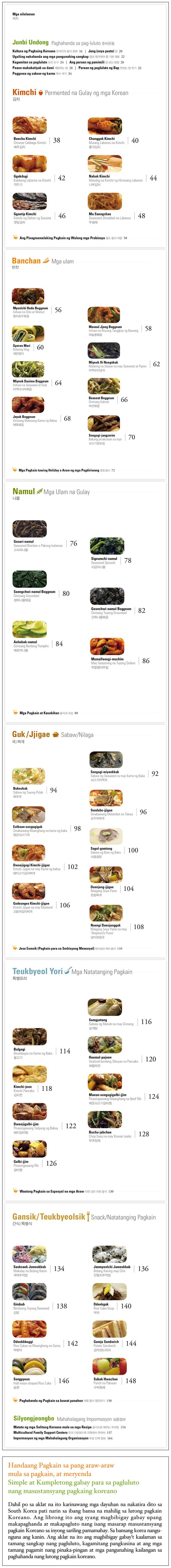 한국 가정 요리(필리핀어판) 도서 상세이미지