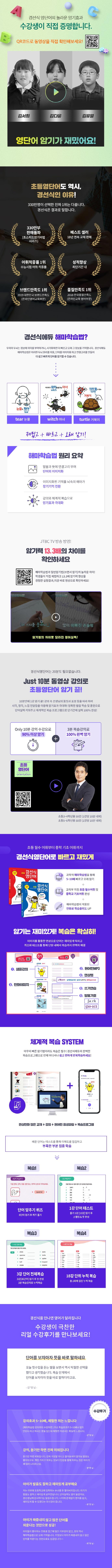 초등 경선식 영단어 3-4학년 도서 상세이미지
