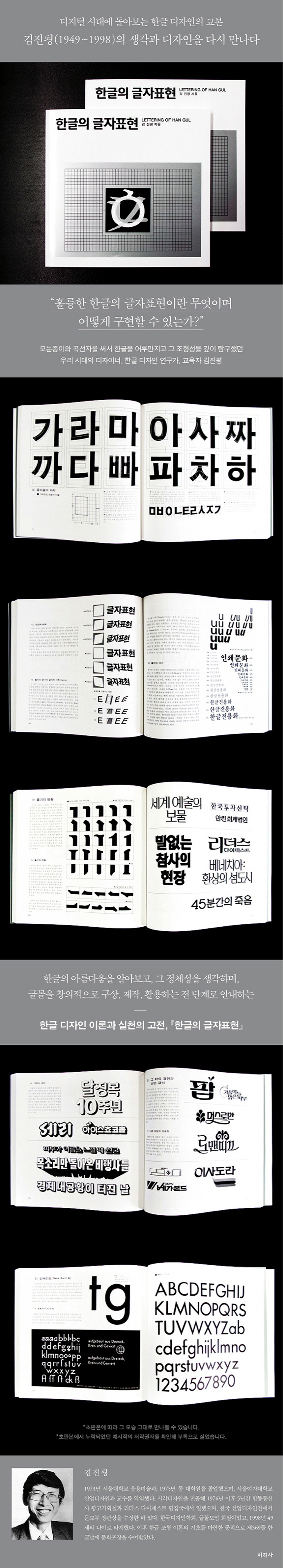 한글의 글자표현 도서 상세이미지